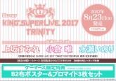 KING SUPER LIVE 2017 TRINITY/上坂すみれ、小倉 唯、水瀬いのり
