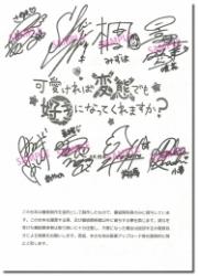キャスト直筆サイン入り台本 (予約・購入抽選)