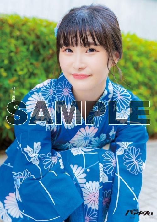 A2ポスター(相良茉優さん)