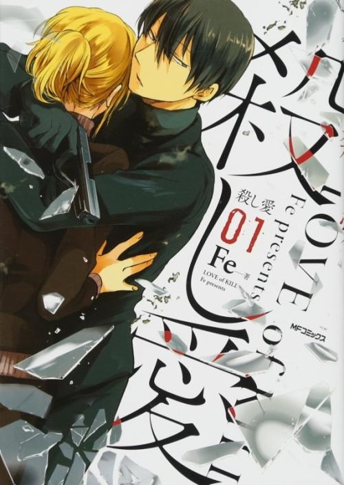 【書籍一括購入】殺し愛(1)~(11)コミック