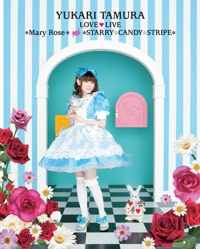 【Blu-ray】田村ゆかり/LOVE・LIVE *Mary Rose*&*STARRY☆CANDY☆STRIPE*