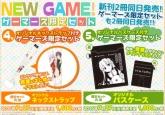 NEW GAME!(4) ゲーマーズ限定セット【オリジナルネックストラップ付き】