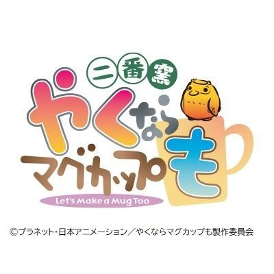 「声優パラダイスR vol.44」×「やくならマグカップも こみからいず!」 発売記念イベント画像