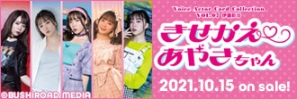 Voice Actor Card Collection VOL.07 伊藤彩沙「きせかえ♡あやさちゃん」