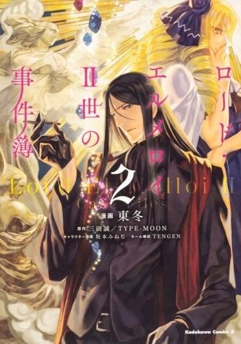 【コミック】ロード・エルメロイⅡ世の事件簿(2)