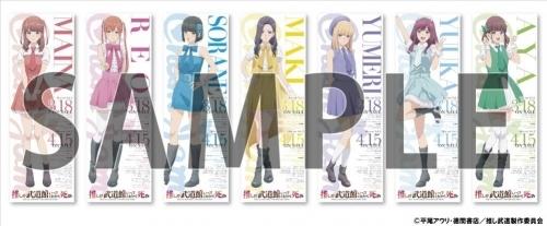 【アニサマ2020-2021応援フェア】キャラクターポスター(全7種)