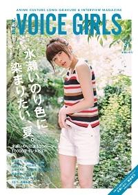 【雑誌】B.L.T.VOICE GIRLS Vol.31