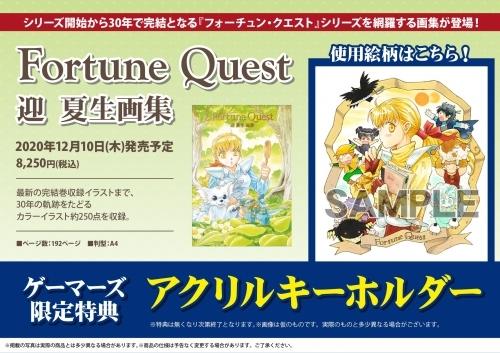 【グッズ-画集】Fortune Quest 迎 夏生画集