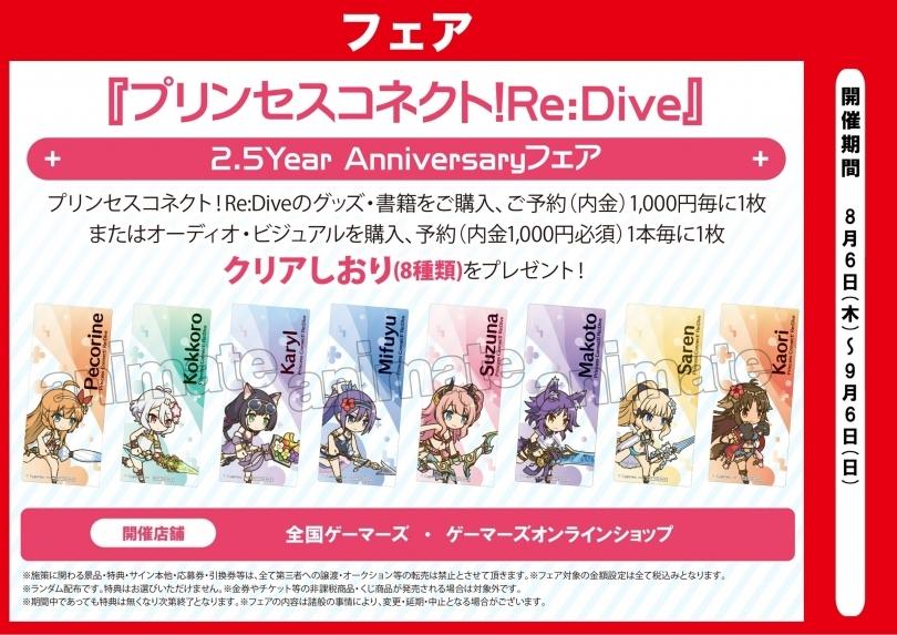 「プリンセスコネクト!Re:Dive」 2.5Year Anniversaryフェア画像