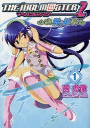 【コミック】アイドルマスター2 眠り姫(1) 通常版