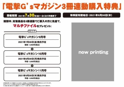 【書籍一括購入】電撃G'sマガジン 2021年9月号~2021年11月号