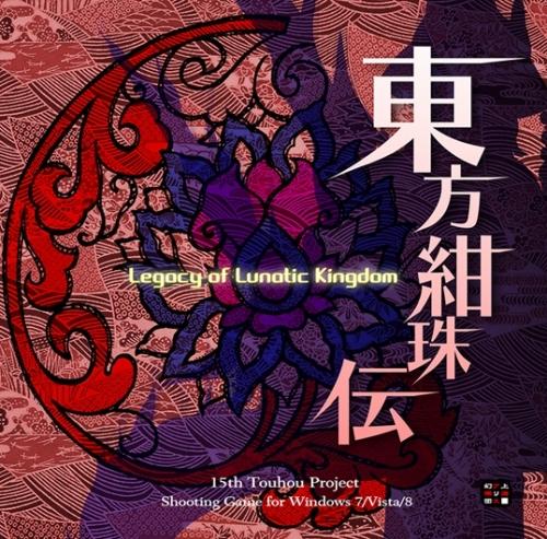 【同人ソフト】東方紺珠伝 ~ Legacy of Lunatic Kingdom.