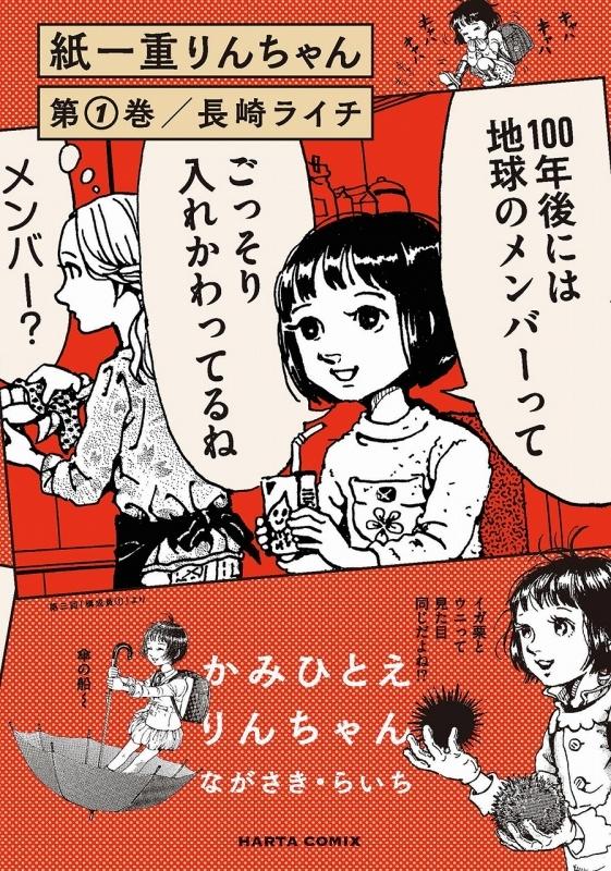 【コミック】紙一重りんちゃん(1)