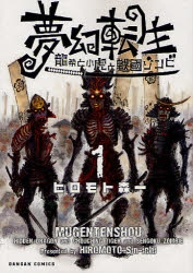 【コミック】夢幻転生~龍希と小虎と戦国ゾンビ~(1)