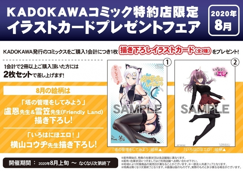 KADOKAWAコミック特約店限定イラストカードプレゼントフェア(2020年8月)画像