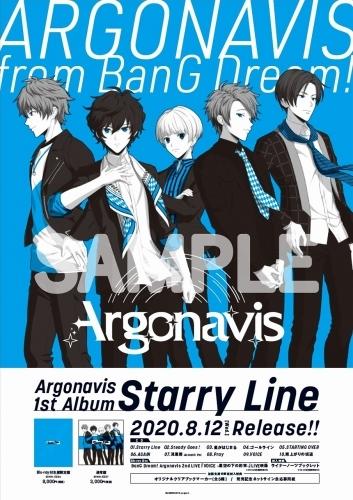 【アニサマ2020-2021応援フェア】「Starry Line」販促ポスター