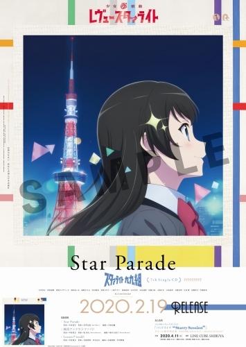 【アニサマ2020-2021応援フェア】7thシングル「Star Parade」ポスター