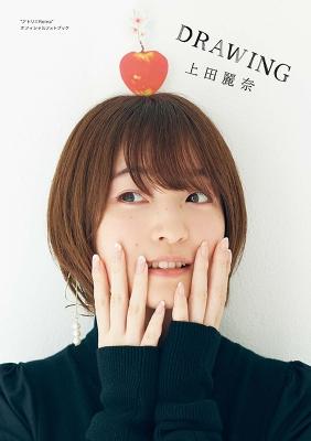 上田麗奈のバナー画像