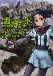 【コミック】ガンパレード・マーチ アナザー・プリンセス(3)