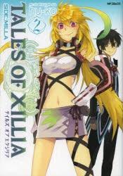 【コミック】テイルズ オブ エクシリア SIDE;MILLA(2)
