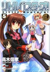 【コミック】リトルバスターズ!(5)
