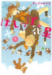 【コミック】はしっぽ花星(1)