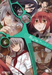 【コミック】断裁分離のクライムエッジ(6)