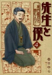 【コミック】先生と僕~夏目漱石を囲む人々~(4)