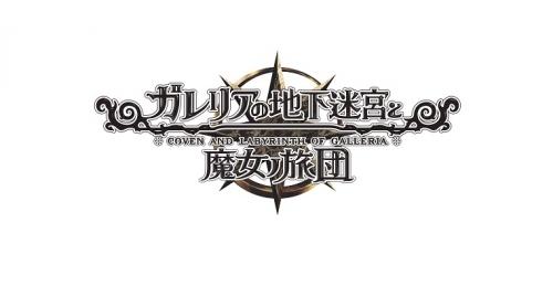 【PS4】ガレリアの地下迷宮と魔女ノ旅団 初回限定版 サブ画像5