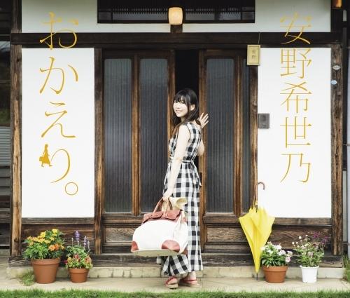 【アルバム】TV ソウナンですか? ED「生きる」収録アルバム「おかえり。」/安野希世乃 【初回限定盤A】2CD+BD