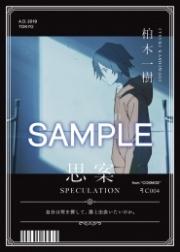 本店,なんば店,名古屋店限定:CHRONICLE CARD(Type.D)