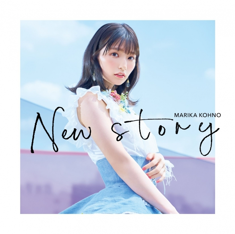 【主題歌】TV 精霊幻想記 OP 「New story」/高野麻里佳 【通常盤】