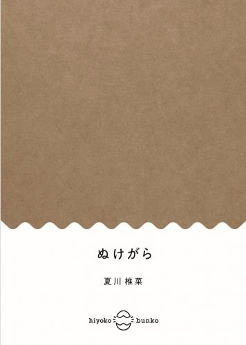 【小説】ぬけがら