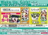 Wake Up,Girls! トレーディングコレクション