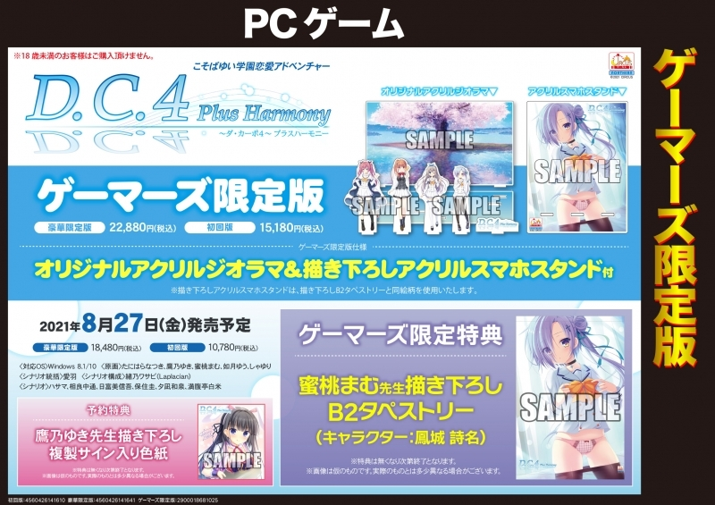 【Win】D.C.4 Plus Harmony ~ダ・カーポ4~ プラスハーモニー 豪華限定版 ゲーマーズ限定版【オリジナルアクリルジオラマ&描き下ろしアクリルスマホスタンド 付き】