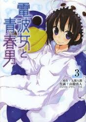 【コミック】電波女と青春男(3)