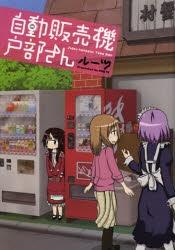 【コミック】自動販売機 戸部さん
