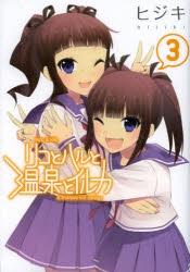 【コミック】リコとハルと温泉とイルカ(3)