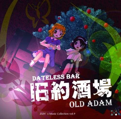 """【同人CD】旧約酒場 ~Dateless Bar """"Old Adam""""."""