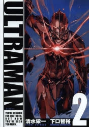 【コミック】ULTRAMAN(2)