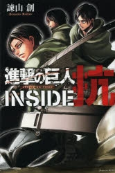 【コミック】進撃の巨人 INSIDE 抗