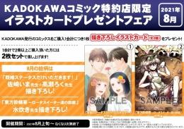 KADOKAWAコミック特約店限定イラストカードプレゼントフェア(2021年8月)画像