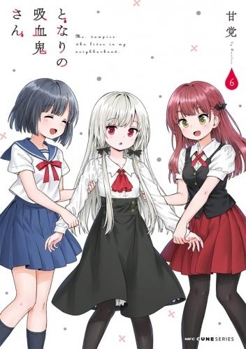 【コミック】となりの吸血鬼さん(6)
