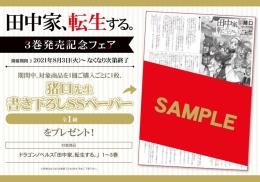 「田中家、転生する。」3巻発売記念フェア画像