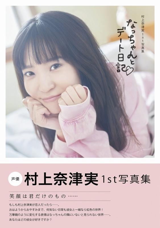 【写真集】村上奈津実1st写真集『なっちゃんとデート日記♡』