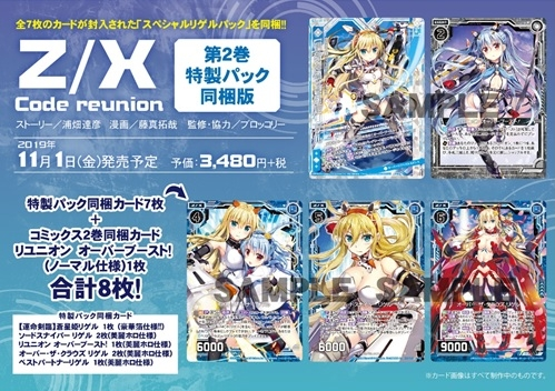 【コミック】Z/X Code reunion -ゼクス コード リユニオン-(2) 特製パック同梱版