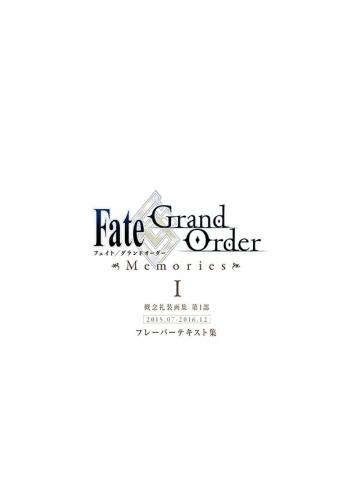 【画集】Fate/Grand Order Memories Ⅱ 概念礼装画集 1.5部 -フレーバーテキスト集同梱版- サブ画像2