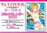 To LOVEる‐とらぶる‐ダークネス コミックカレンダー2018