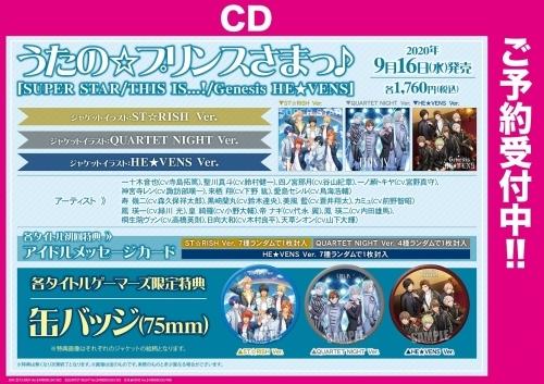 【CD一括購入】うたの☆プリンスさまっ♪「SUPER STAR/THIS IS...!/Genesis HE★VENS」