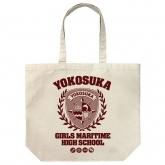ハイスクール・フリート 横須賀女子海洋学校 ラージトート/NATURAL
